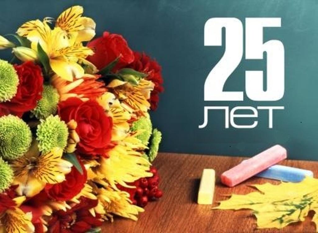 Поздравление школе с 25 летним юбилеем